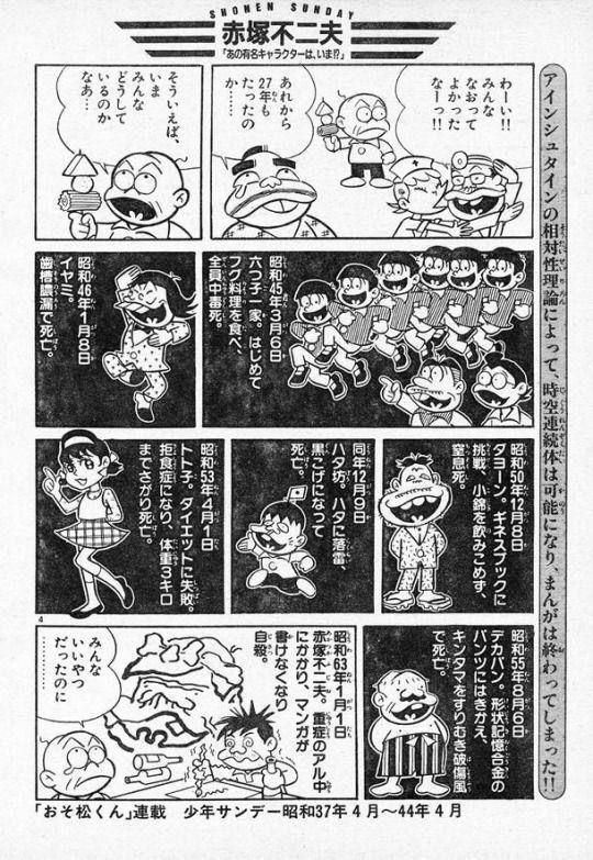The end of 'Osomatau kun' is beyond dark...