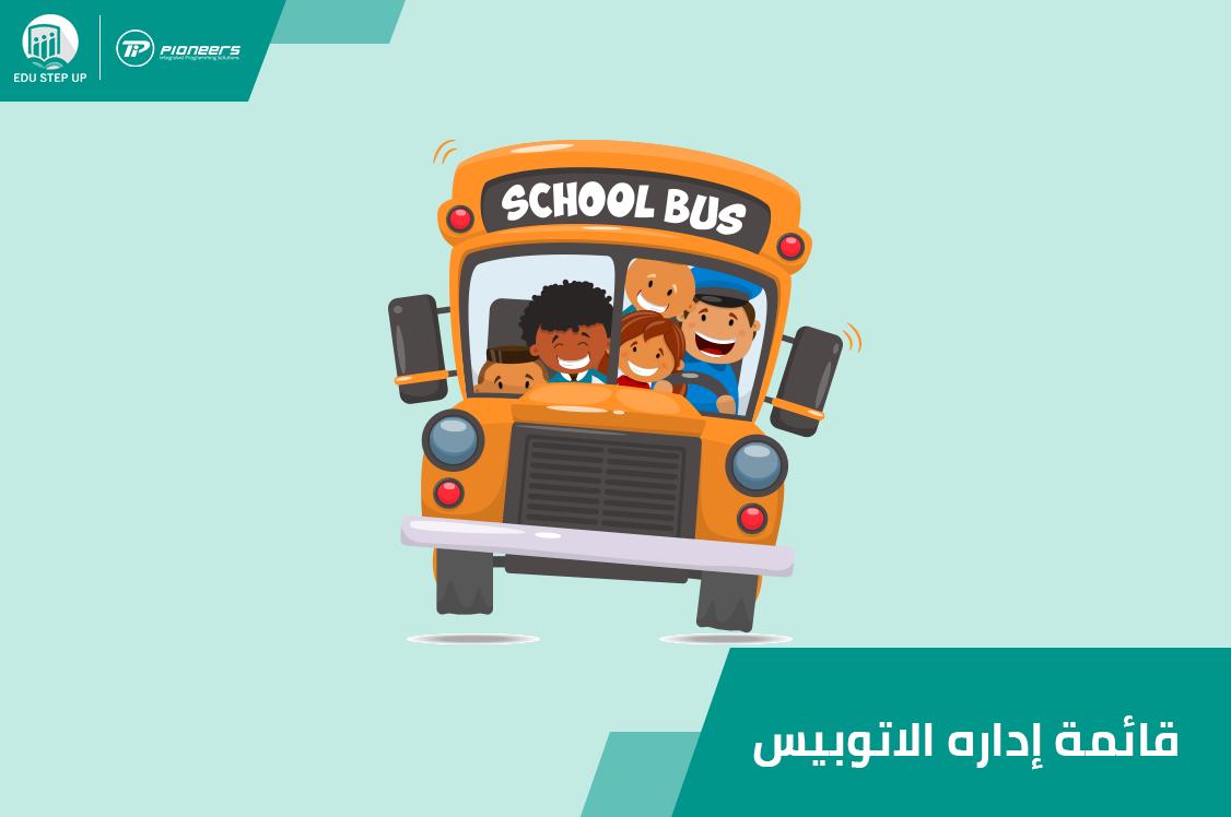 قائمة إدارة الحافلات المدرسية برنامج ادارة المدارس Edu Step Up School Management Public Company School Bus