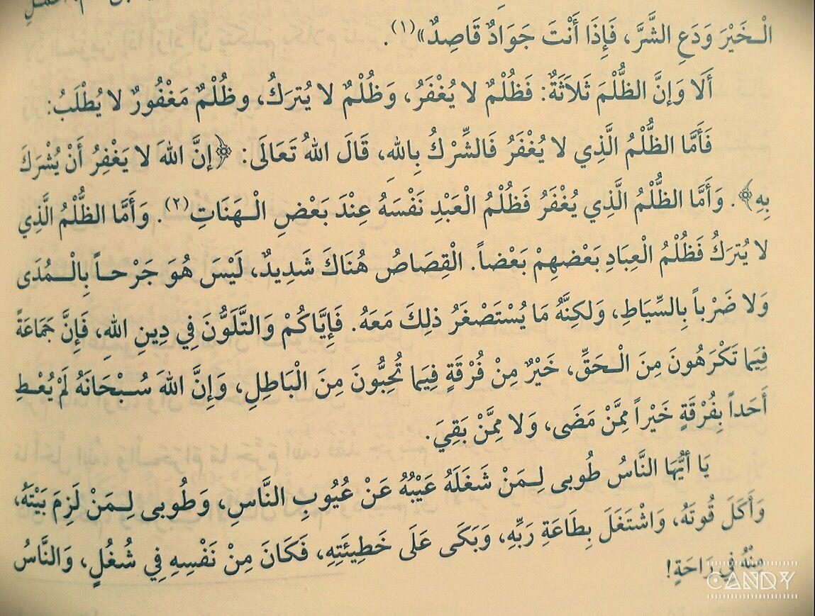 أنواع الظلم أقوال الإمام علي نهج البلاغة ظلم الناس Islam Quran Quran Books