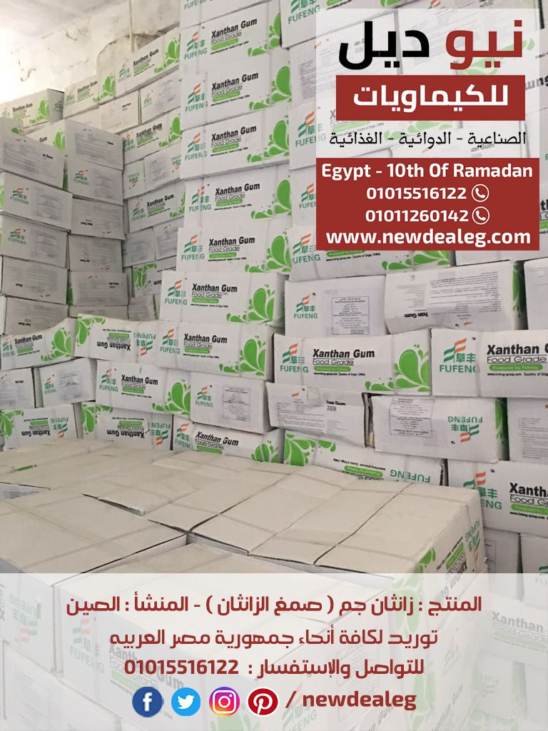 زانثان جم صمغ الزانثان المنشأ الصين للمبيعات 01015516122 تقوم نيو ديل بتوفير وتامين كافة المستلزمات من المواد الخام والاضافات ال Xanthan Gum Gum Ramadan