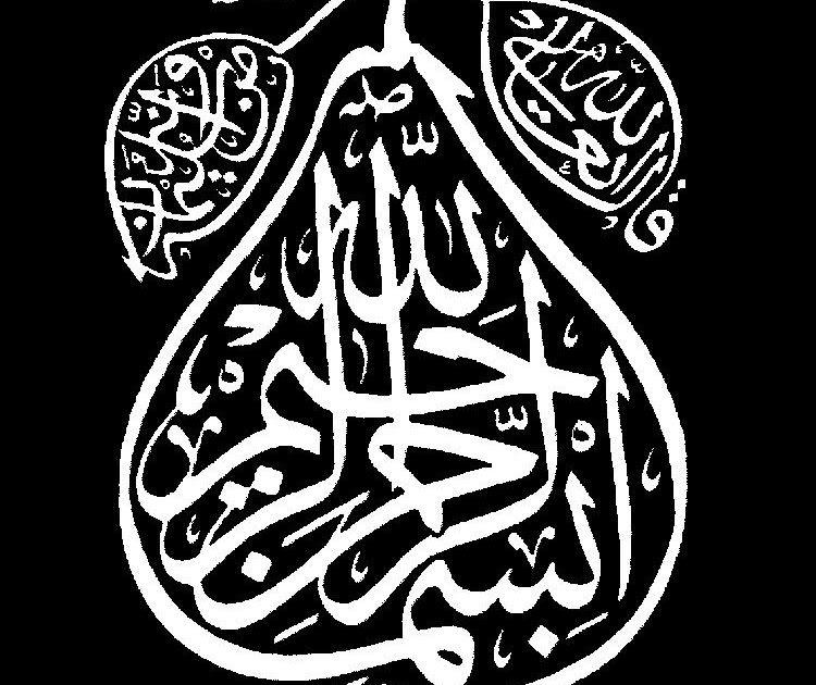 27 Lukisan Kaligrafi Bismillah Kaligrafi Arab Terindah Dan Mudah