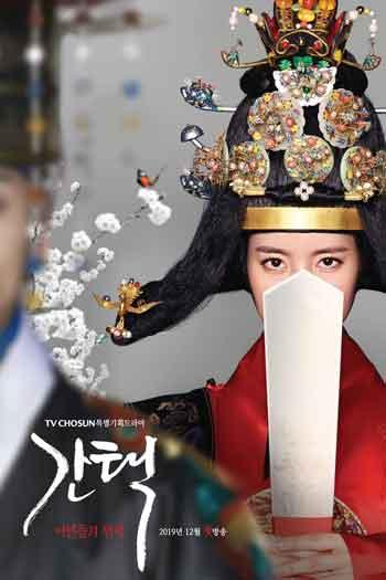 6 Drama Korea Terbaru Bulan Desember 2019 Korean drama