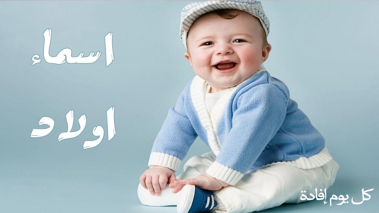 أسماء زكور 2017 اجمل اسماء اولاد 2017 اسم ولد جديد ومميز 2017 Cute Baby Wallpaper Baby Boy Pictures Baby Wallpaper Hd
