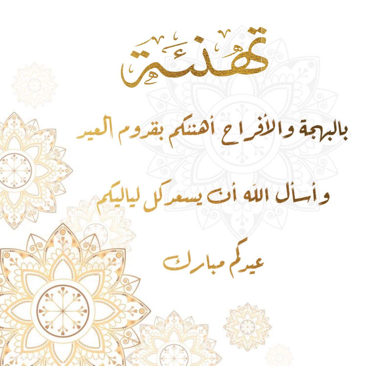 تهاني العيد تهنئة عيد الفطر بالصور كل عام وانتم بخير موقع مفيد لك Eid Greetings Eid Gifts Eid Cards