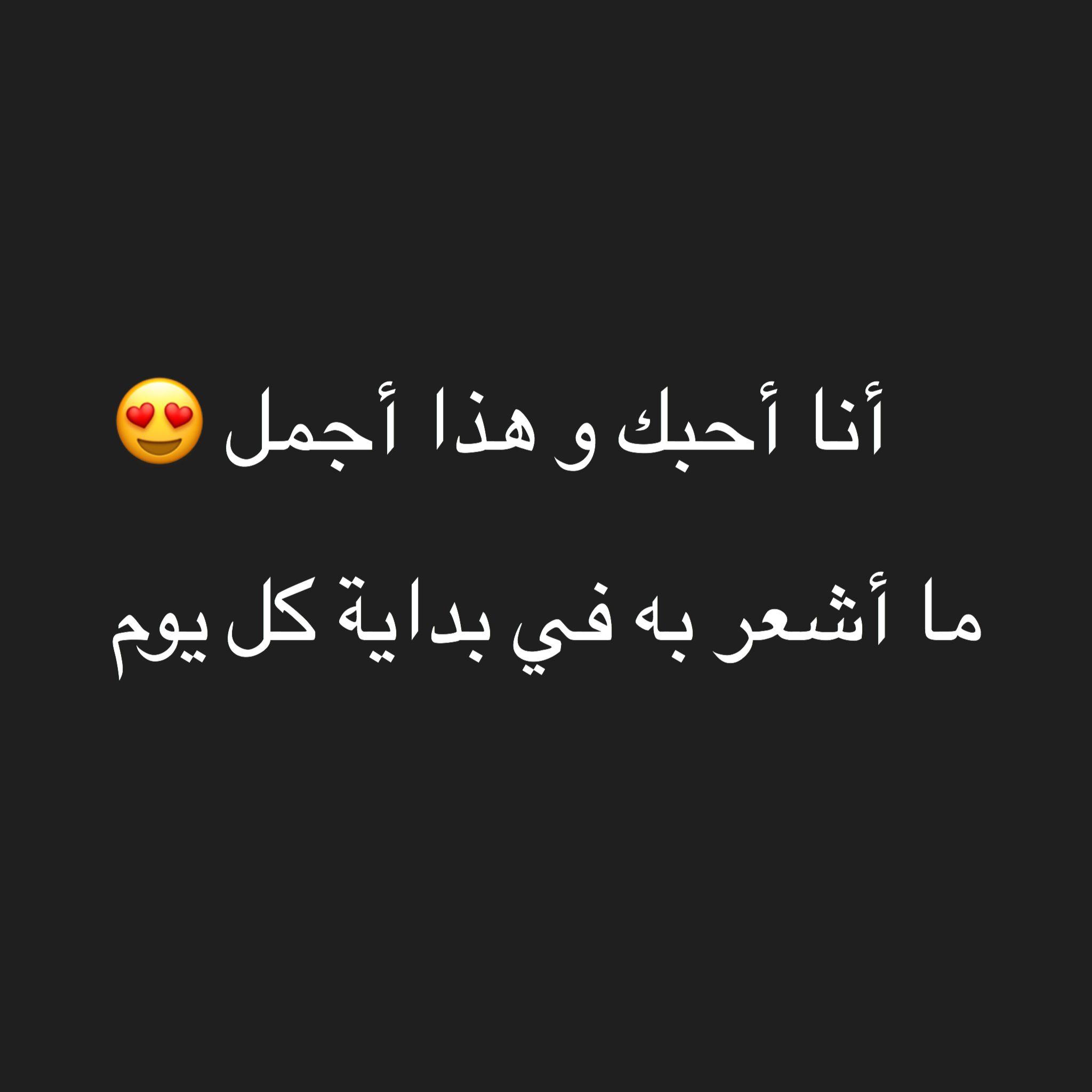 أحبك صباحا و مساءا وف ي كل حين Love Quotes Quotes Islamic Pictures