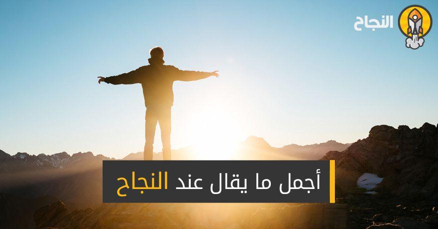 من أجل مدونة مشهورة فرحة النجاح Joy Success