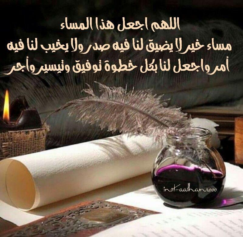 Pin By Elham Bahamden On مسائيات Good Morning Quotes Good Evening Morning Quotes
