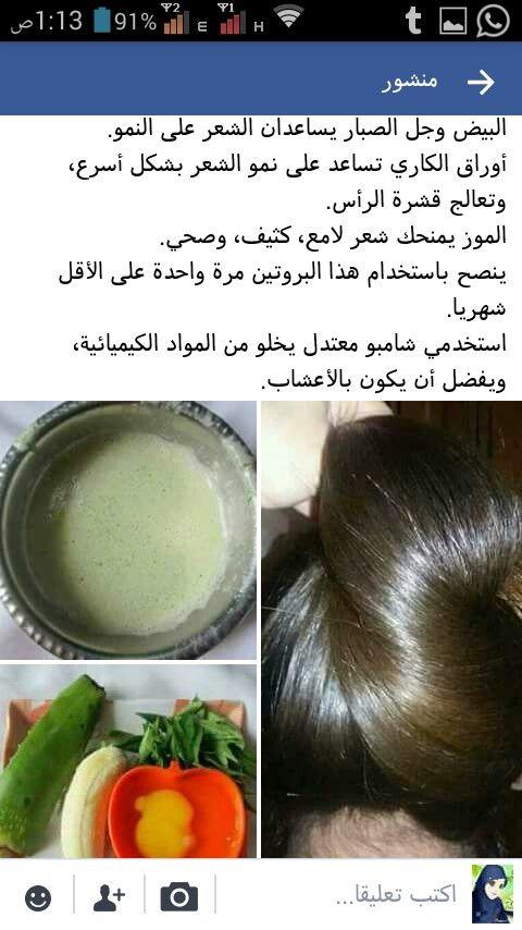 بروتين شعر بيض صبار موز ورق كاري Hair Care Recipes Beauty Recipes Hair Diy Hair Care