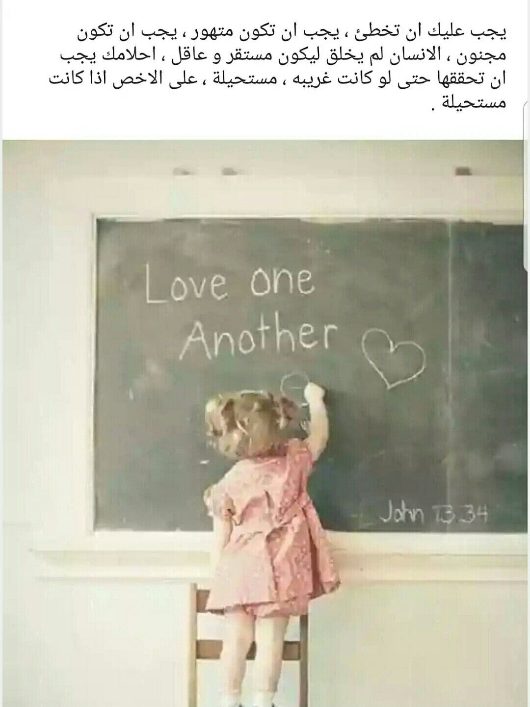 بعض الجنون حياة Arabic Love Quotes Arabic Quotes Motivational Phrases
