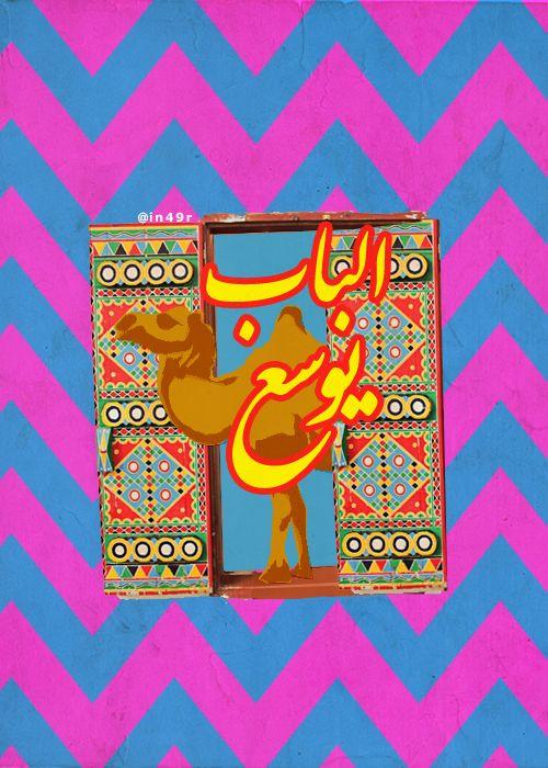 Nasser Graphic Art Prints Art Jokes Funny Art