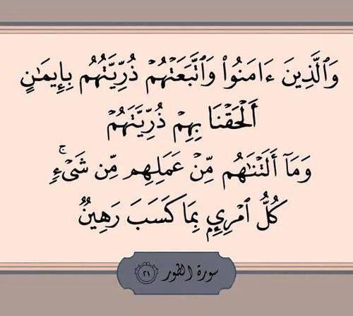 Pin By Khaled Bahnasawy On ٥٢ سورة الطور Home Decor Decals Quran Verses Verses