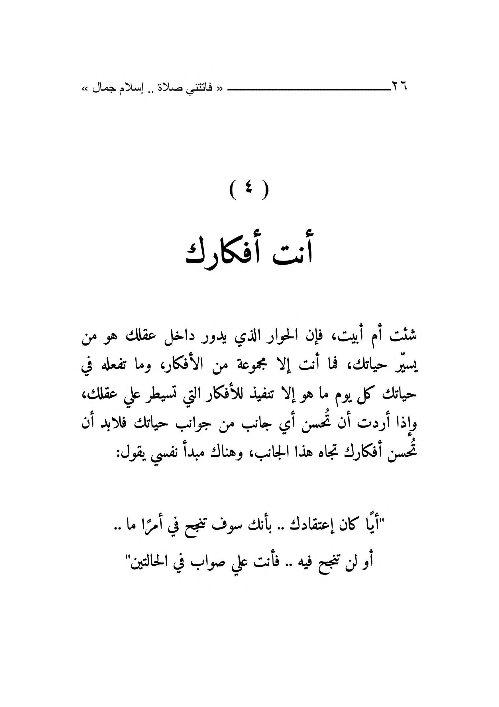 تعرف على أسرار هؤلاء الذين قل ما فاتتهم صلاة للكاتب إسلام جمال مرتضى Free Download Borrow And Streaming Internet Archive In 2020 Islamic Books In Urdu Words Quotes
