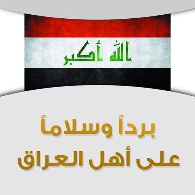 Pin By عـ ـلـ ـيـ ـ اآلـ ـعـ ـرآقـ ـي On مظاهرات العراق Baghdad Iraq Iraq Beautiful Castles