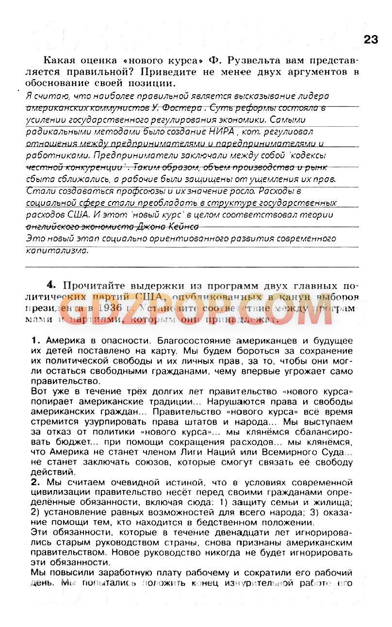 История ответы на параграф 24 11класс алексашкина