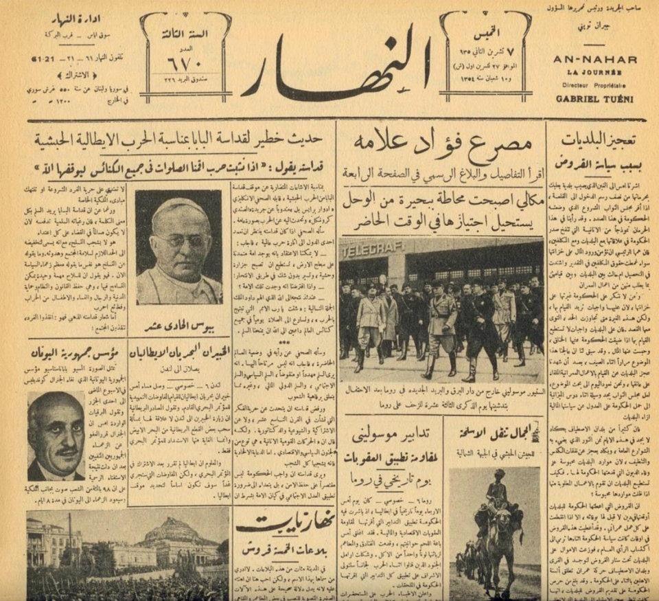 جريدة النهار اللبنانية في تشرين اول عام ١٩٣٥ Annahar Newspaper Lebanon 1935 Vintage World Maps History Newspapers