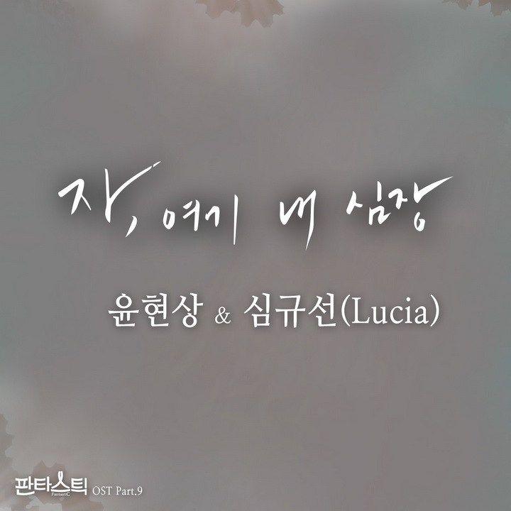 Yoon Hyun Sang, Lucia - Here, Take My Heart (자, 여기 내 심장) |  Fantastic OST Part 9