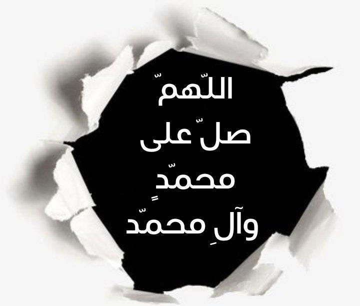 Pin On اللهم صل على محمد وآل محمد
