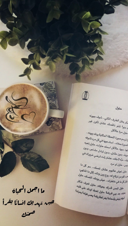 أجمل ما فى الحياة صديق يقرئك دون حروف يفهمك دون كلام يحبك دون مقابل H G Arabic Quotes Life Quotes Sweet Quotes