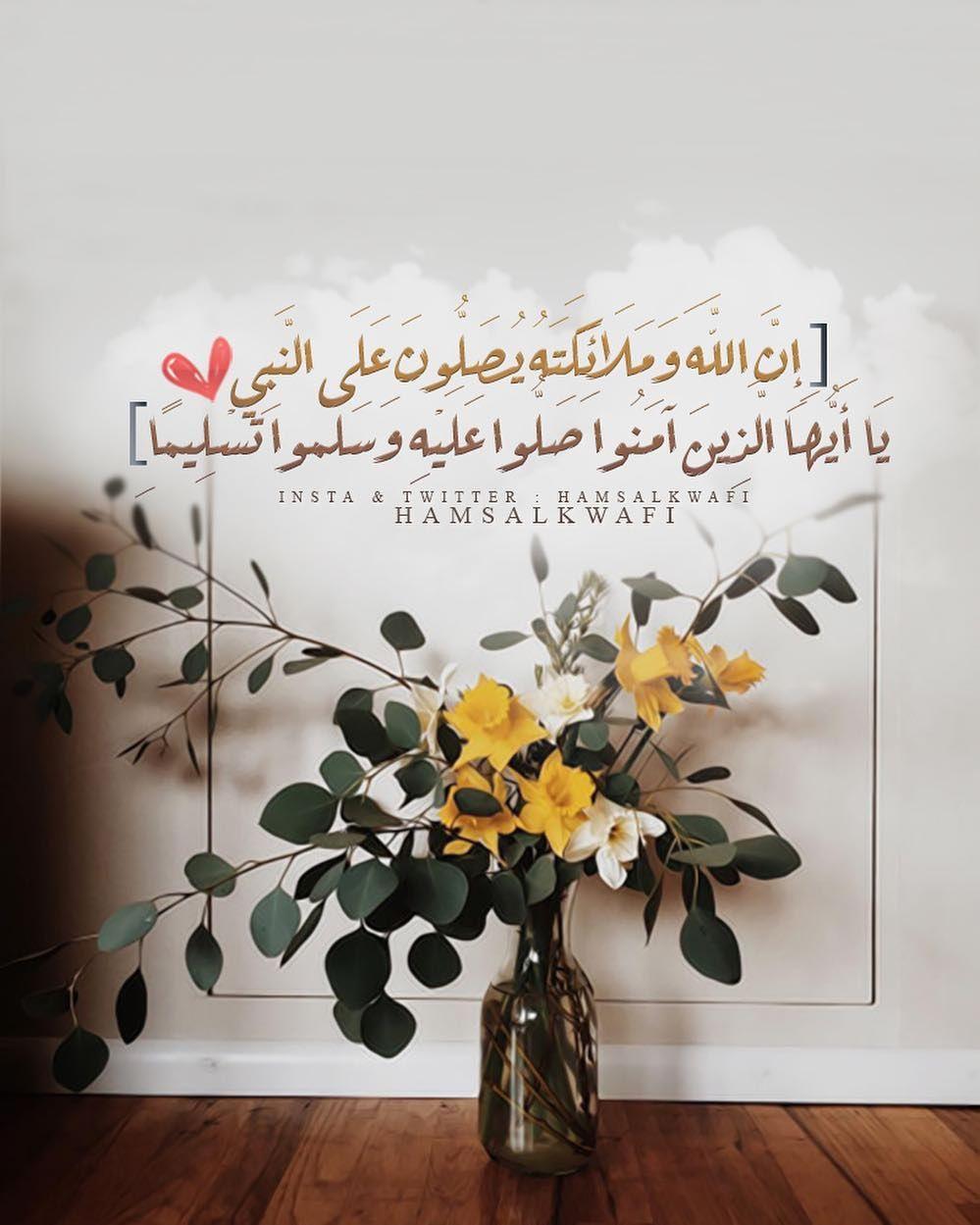 كہ ن ذا أثہ ـر On Instagram اللهم صل وسلم على نبينا محمد يوم الجمعة Islamic Quotes Wallpaper Friday Messages Islamic Quotes Quran