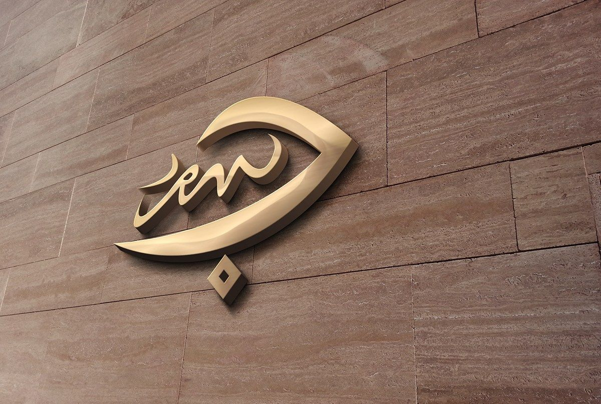 Best islamic arabic calligraphy art logo design examples for