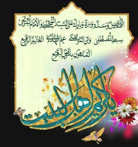 مبارك على الأمة الإسلامية ذكرى ولادة الإمام الحسن المجتبى عليه السلام Greetings Arabic Calligraphy Art