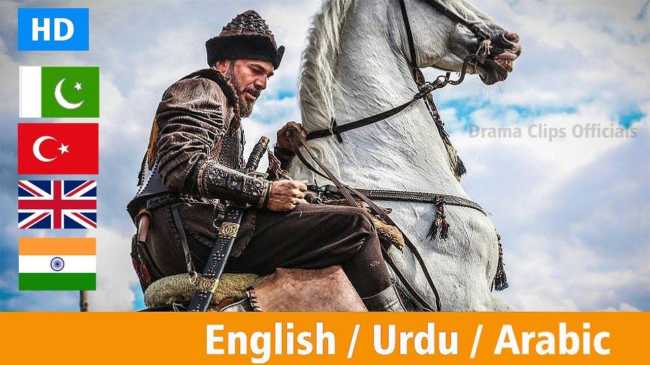 Dirilis Ertugrul Theme Song Ertugrul Ghazi Song In Urdu All Languages Youtube Theme Song Songs Theme