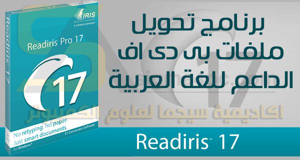 تحويل ملف Pdf إلى Word يدعم اللغة العربية Readiris Corporate Pro كامل Company Logo Tech Company Logos Logos