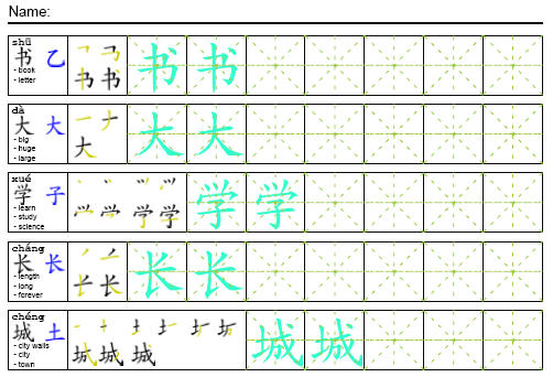 Image result for chinese writing sheets | chinese teaching ...