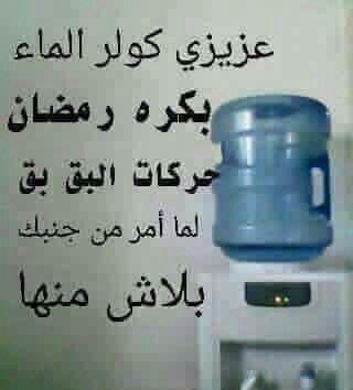 بطلها الله يرضى عليك اهه اهه اهه Jokes Quotes Medical Quotes Arabic Funny