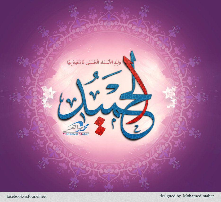 Islamische Kalligraphie, Gott, Eisentüren, Koran, Sprüche