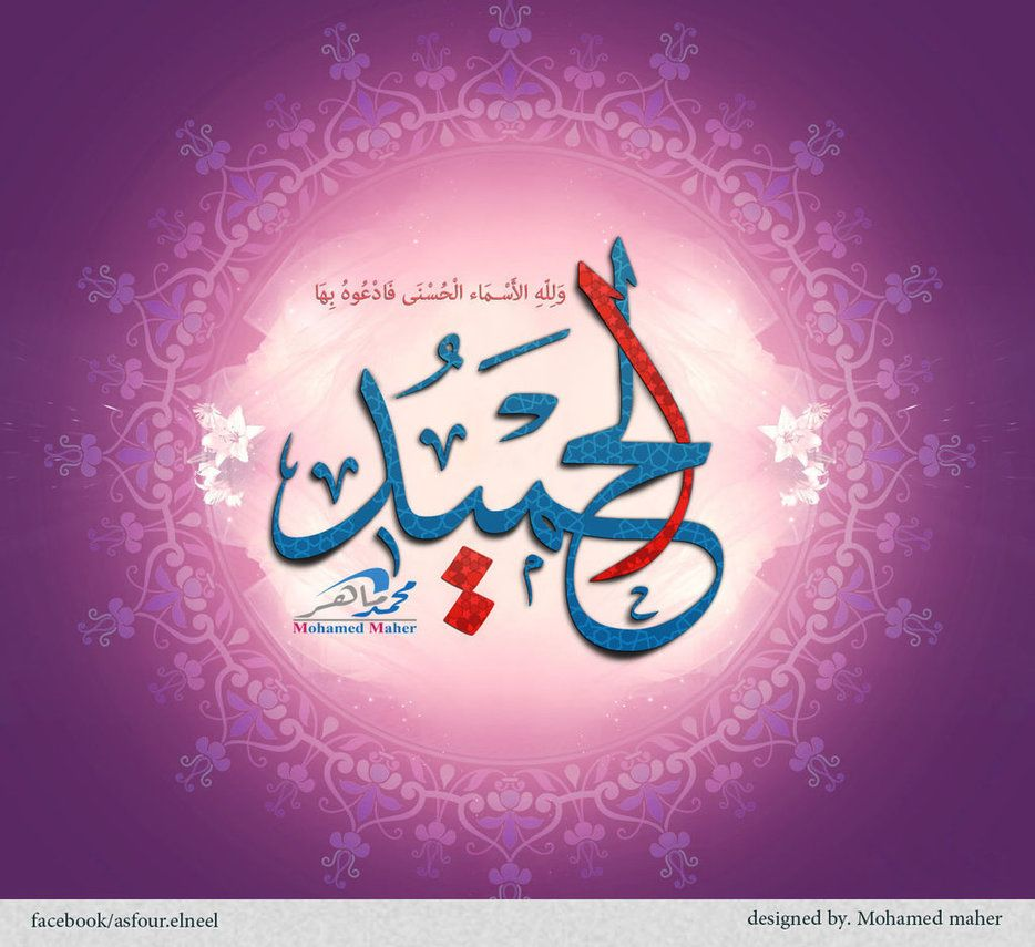Al Hamid By Asfourelneel Arabic Calligraphy Painting Islamic Calligraphy Calligraphy Painting