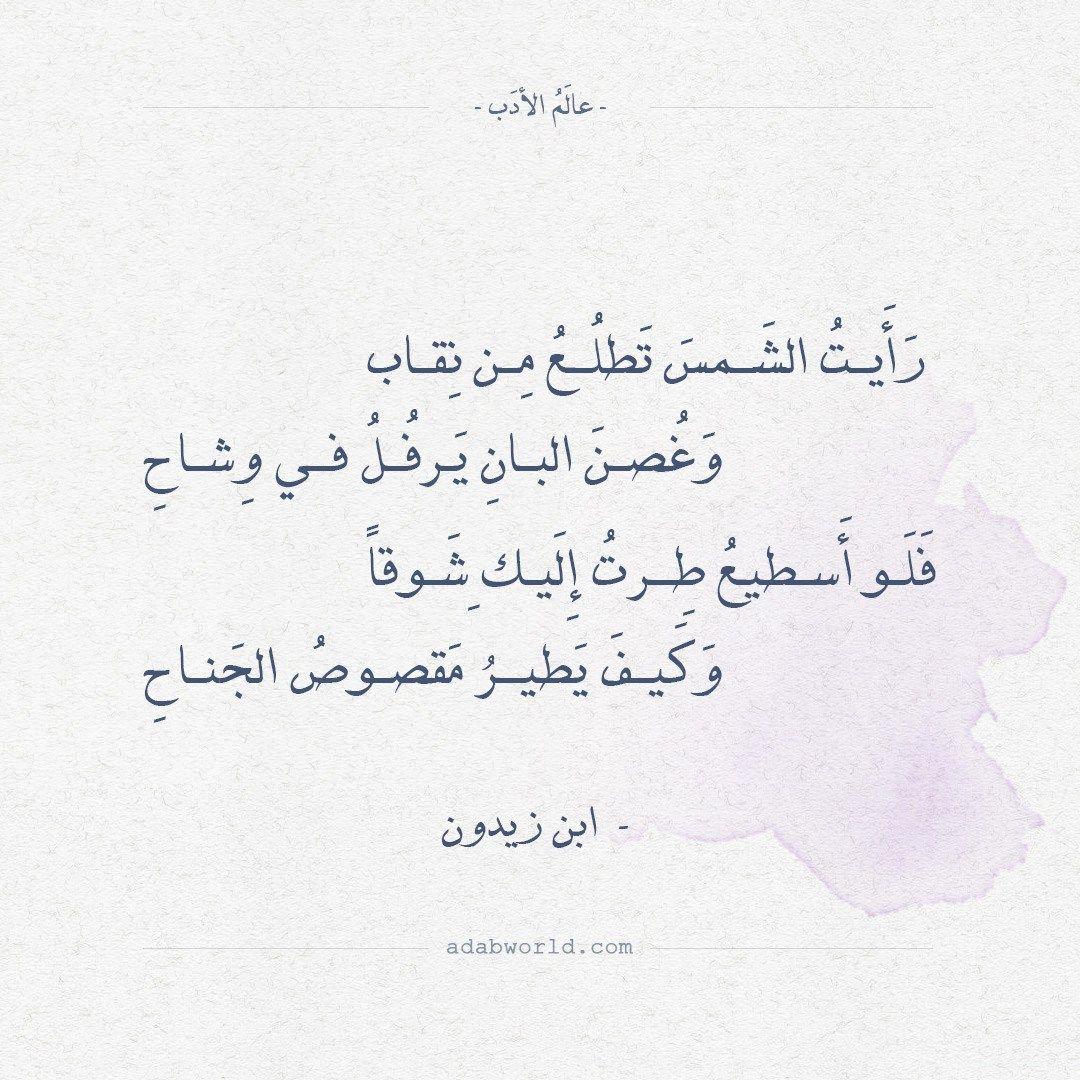 شعر ابن زيدون رأيت الشمس تطلع مـن نـقـاب عالم الأدب Words Quotes Love Words Arabic Tattoo Quotes