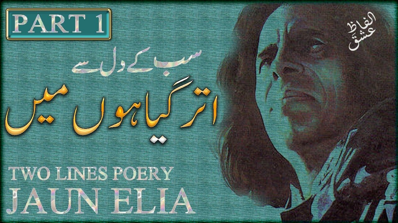 Tajdar e haram lyrics in urdu font sexual health
