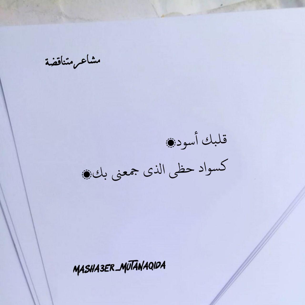 قلبك أسود کسواد حظي الذي جمعني بك Instagram Calligraphy Arabic Calligraphy