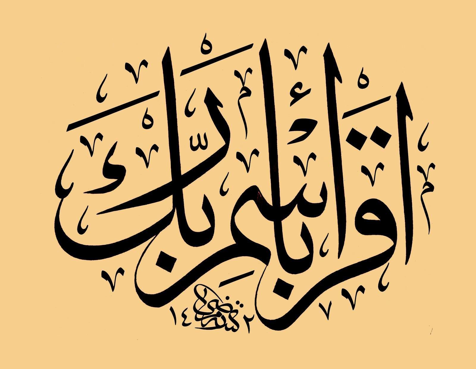 Islamic art by on deviantart art Calligraphy ayat
