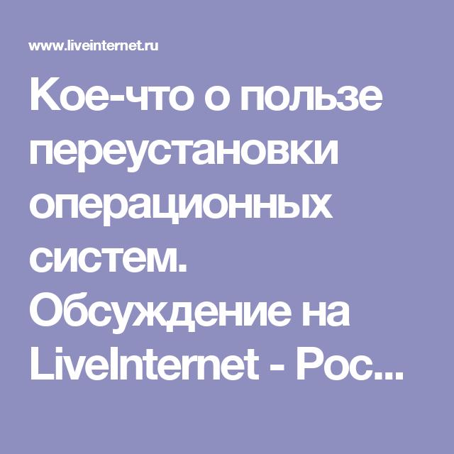Кое-что о пользе переустановки операционных систем. Обсуждение на LiveInternet - Российский Сервис Онлайн-Дневников