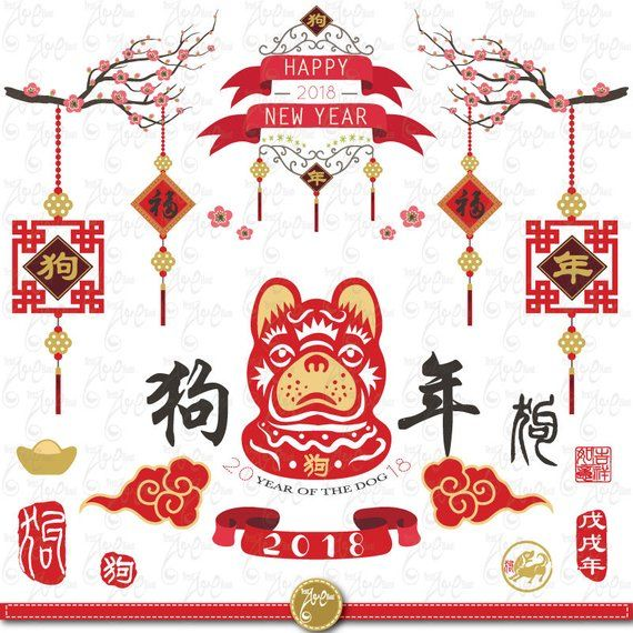 happy chinese new year dog year 2018 clipart dog year chinese new