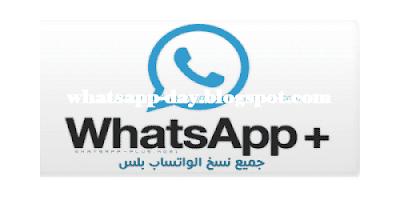 تحميل واتس اب بلس الفضي,واتساب سلفر 2020 Whatsapp Silver