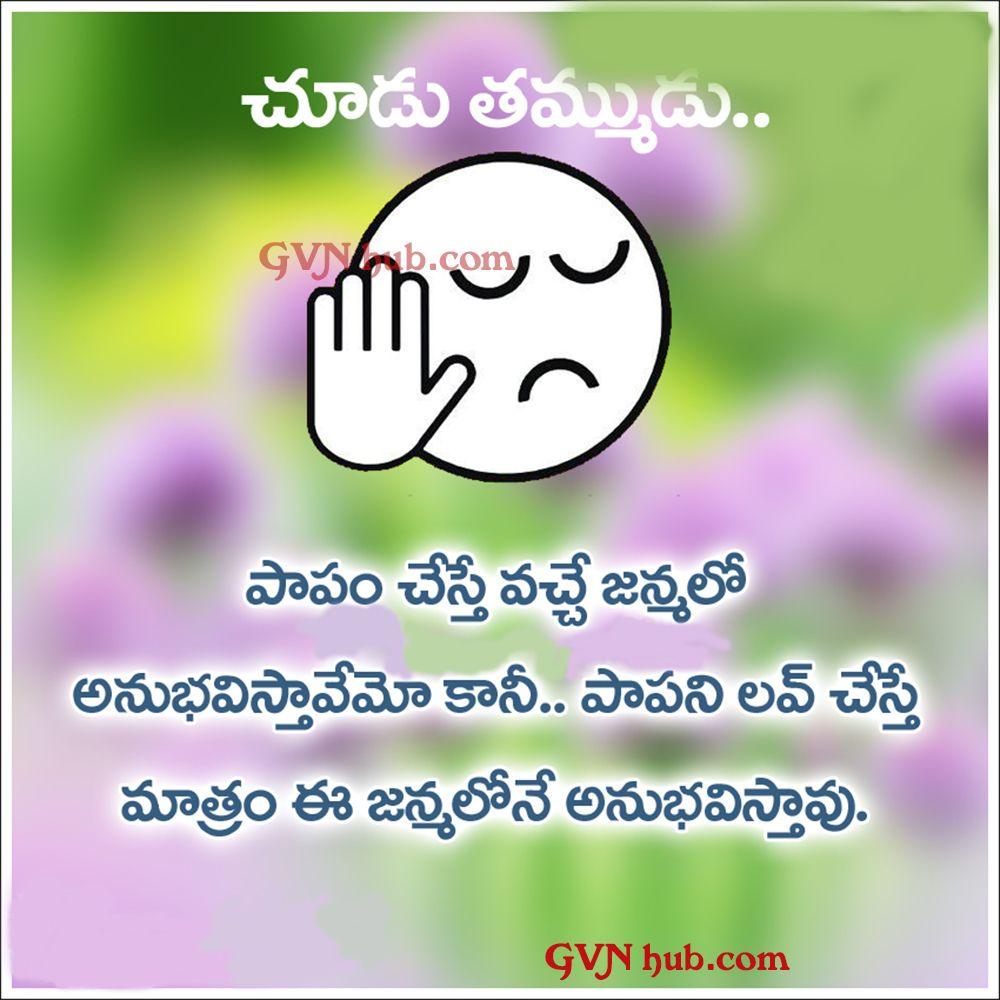 15 Best Telugu Fun Quotes GVN Hub Love failure quotes