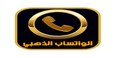 تحميل احدث واتس اب بلس الذهبي ابو عرب من ميديا فاير 2020 Whatsapp Plus Gold In 2020 Whatsapp Gold School Logos Vehicle Logos