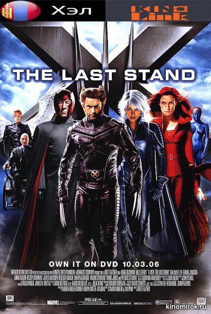 نتيجة بحث الصور عن X-men : the Last Stand عام 2006