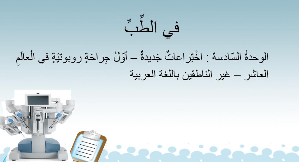 اللغة العربية بوربوينت استماع في الطب لغير الناطقين بها للصف العاشر Home Decor Decals Decor Home Decor