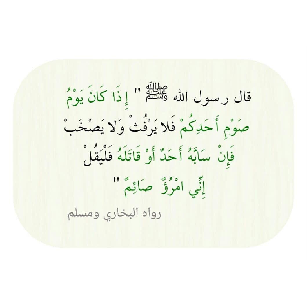 حديث عن الصوم الرسول صلى الله عليه وسلم Islamic Quotes Hadeeth Quotes