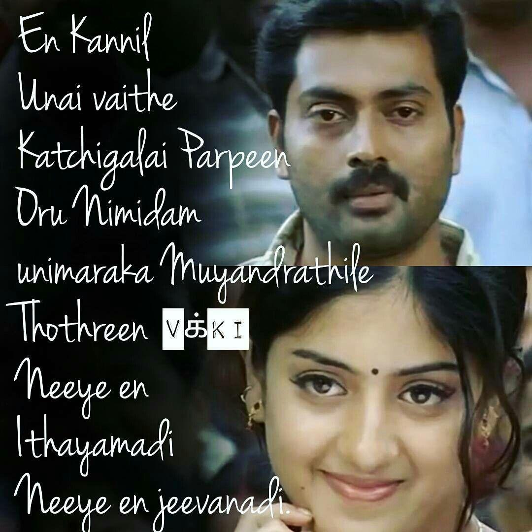 nenjirukkum varai tamil songs lyrics pinterest best