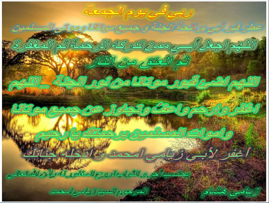دعاء لابي المتوفي في يوم الجمعة ربي عطر قبر أبي برائحة الجنة اللهم ارحم روحه التي رحلت واجعل الفردوس دارا ومقرا له يارب اللهم برائحة الجنة بلغه وب Photo