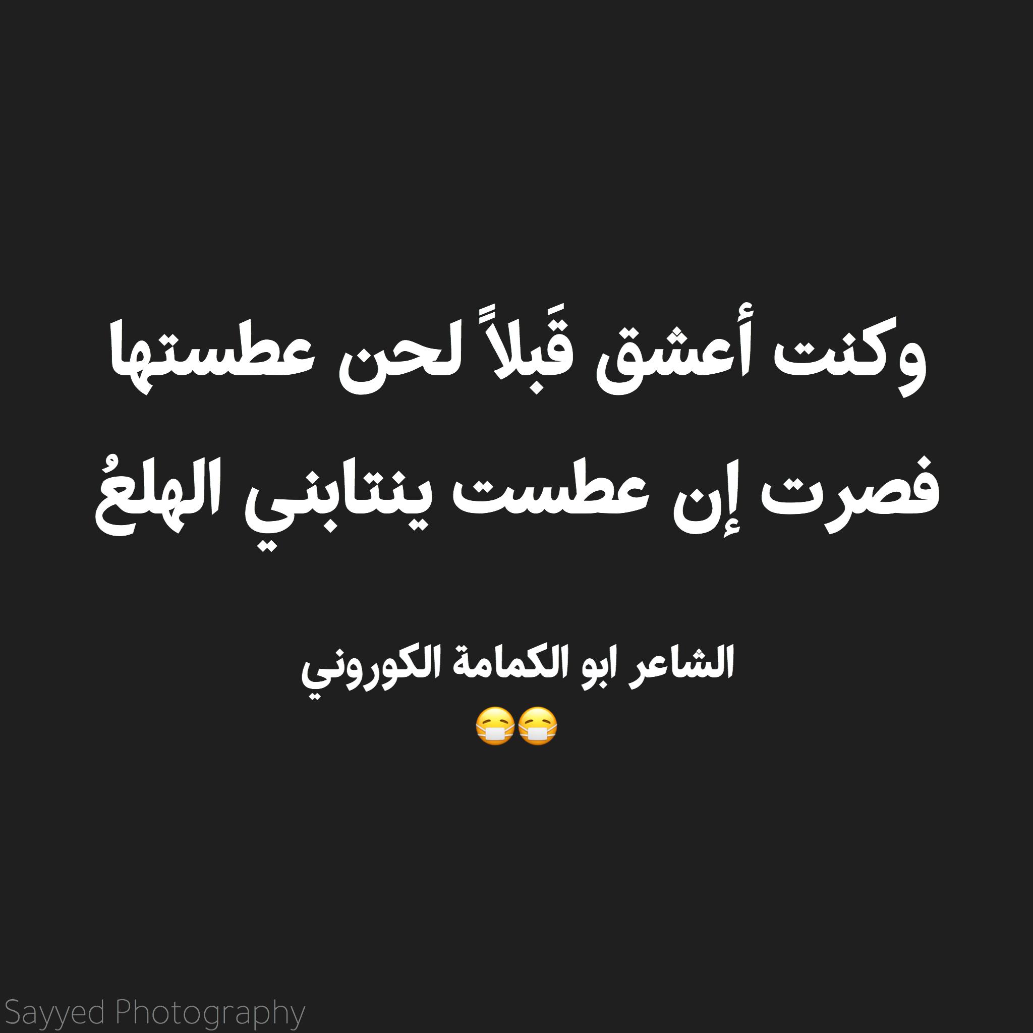 الشاعر ابو الكمامه الكوروني Funny Words Fun Quotes Funny Funny Quotes