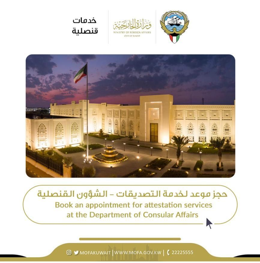 Mofa Opens Online Booking For Attestation Of Documents Books Online Booking Foreign