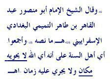 اجماع المسلمين Math Arabic Calligraphy Calligraphy