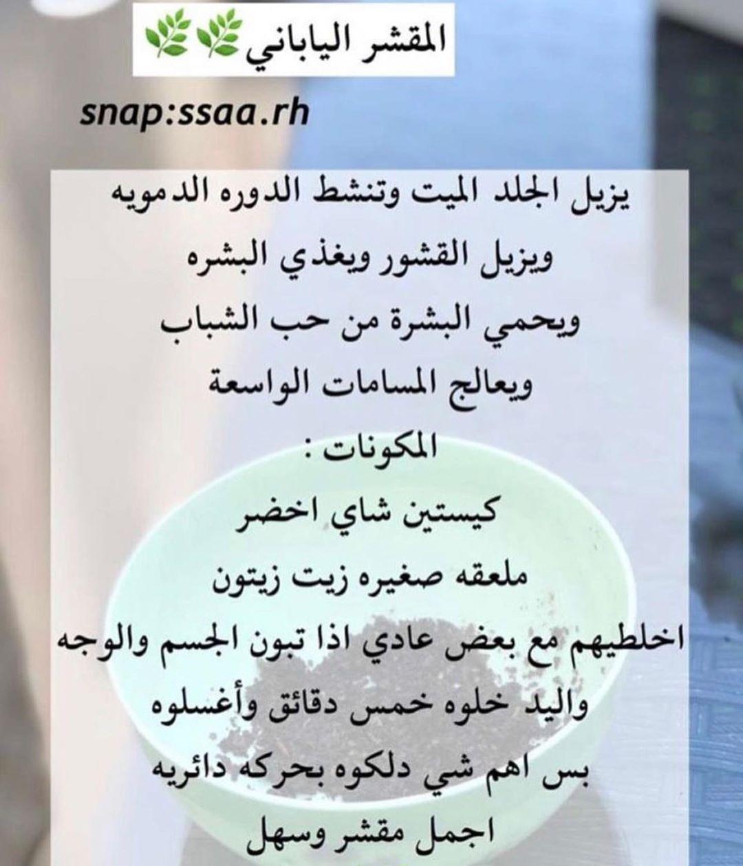 عنايه جمال خلطات السعوديه الكويت الامارات المغرب فساتين Skin Mask Makeup Personalized Items