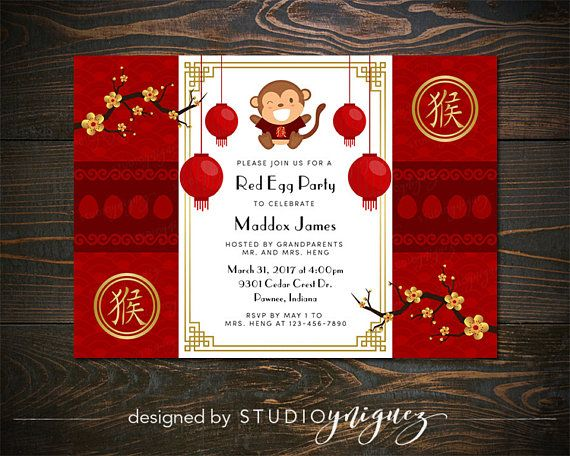 red egg printable 7 x 5 invitation red